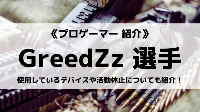 「Rush Gaming」の「GreedZz」選手について紹介!