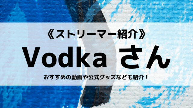 「Riddle」の「Vodka」さんについて紹介!
