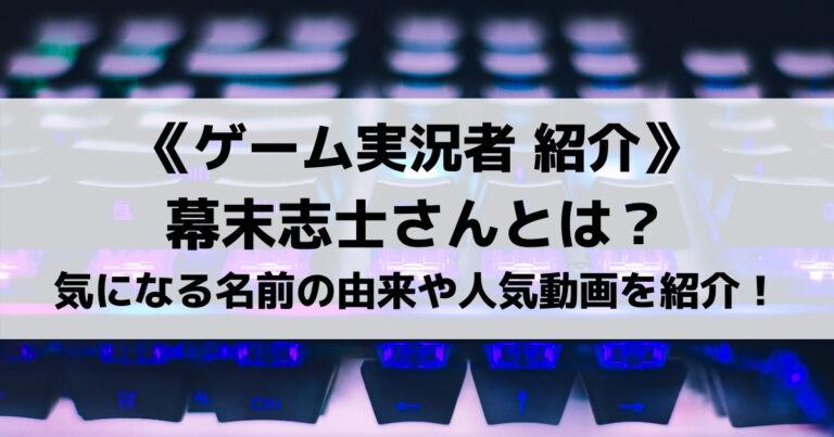 幕末志士さんとは?気になる名前の由来や人気動画を紹介!