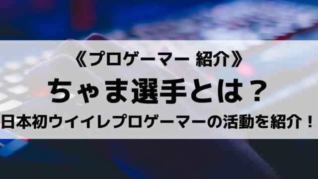 ちゃま選手は日本初のウイイレプロゲーマー!彼の活動を紹介します!