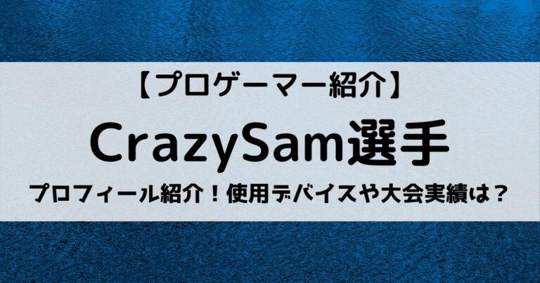 SunSisterのCrazySam選手とは?年齢や経歴、使用デバイスを紹介!