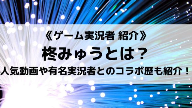 ポケモン剣盾実況者の柊みゅうさんとは?有名実況者とコラボしていた!?