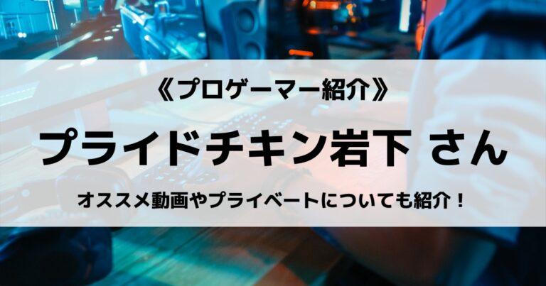 「よしもとゲーミング」の「プライドチキン岩下」さんについて紹介!
