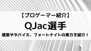 プロゲーマーQJac選手とは?感度やデバイス、フォートナイトの実力を紹介!