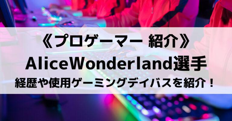 AliceWonderland選手の経歴や使用するゲーミングデイバスを紹介!!