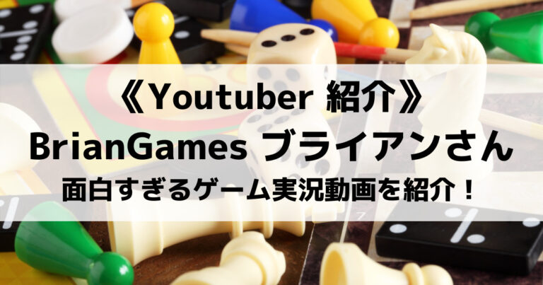 BrianGamesのブライアンさんとは?面白すぎるゲーム実況動画を紹介!
