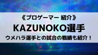 """""""Burning Core""""のKAZUNOKO選手について紹介!"""