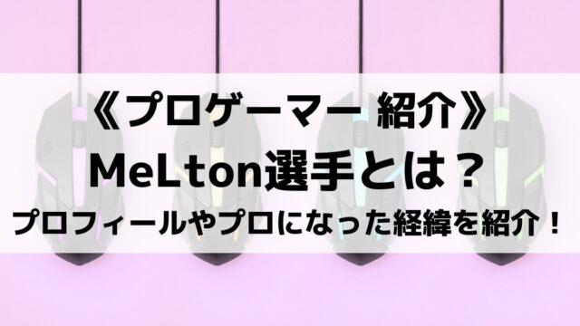メルトン/MeLton選手のプロフィールやプロゲーマーになった経緯をご紹介!