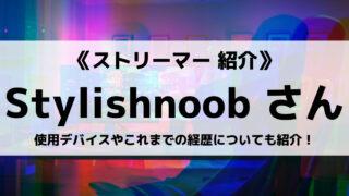 「Stylishnoob」さんについて紹介!