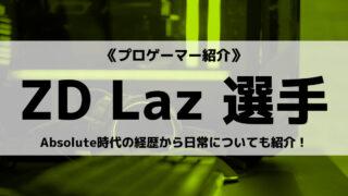 「ZETA DIVISION」の「Laz」選手について紹介!