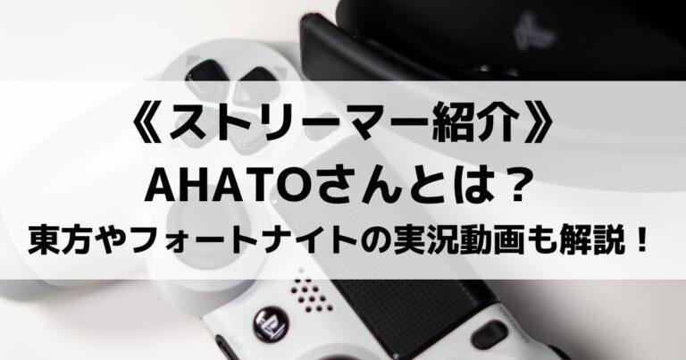AHATOさんとは?東方やフォートナイトのおすすめ実況動画も解説します!