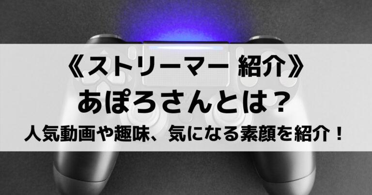 有名ゲーム実況者あぽろさんとは?人気動画や趣味、気になる素顔をご紹介!