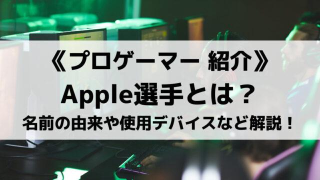父ノ背中のApple選手とは?名前の由来や使用しているデバイスなど解説します!
