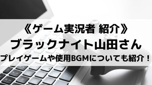 プレイゲームや使用BGMについても紹介!
