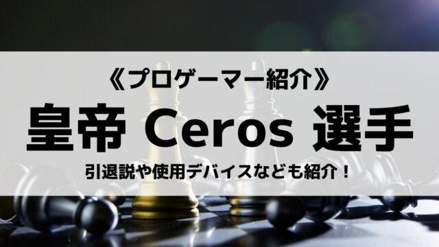 「DDetonatioN Focus Me」の「Ceros」選手について紹介!