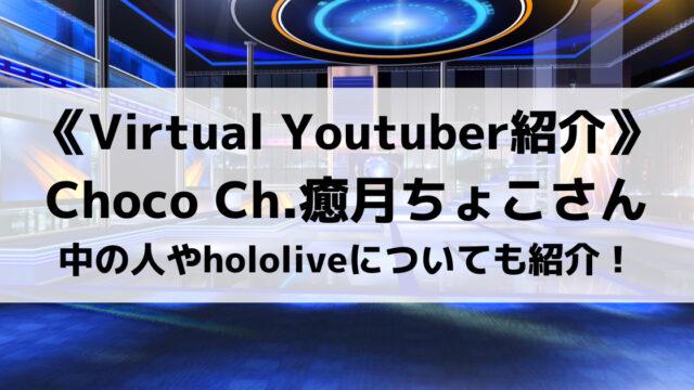 Choco Ch.癒月ちょこさんとは?中の人やhololiveについても紹介!