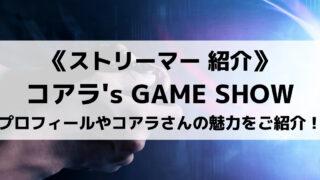 コアラ's GAME SHOWのコアラさんとは?プロフィールや魅力をご紹介!