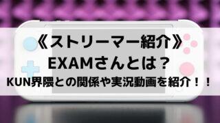 EXAMさんとは?KUN界隈との関係やゲーム実況動画を紹介!