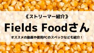 ゆっくり実況者の「Fields Food」さんについて紹介!