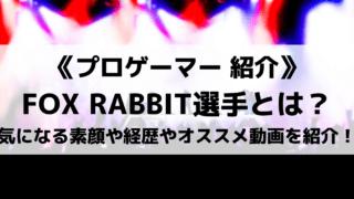 父ノ背中・FOX RABBIT選手とは?気になる素顔や経歴やオススメ動画を紹介!