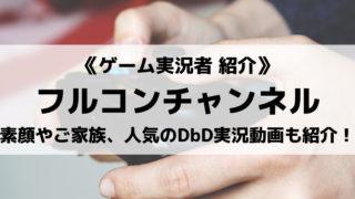 フルコンチャンネルとは?気になる素顔やご家族、人気のDbD実況動画も紹介!