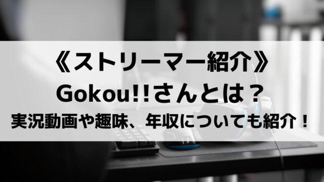 Gokou!!さんとは?人気のゲーム実況動画や趣味、気になる年収についても紹介!