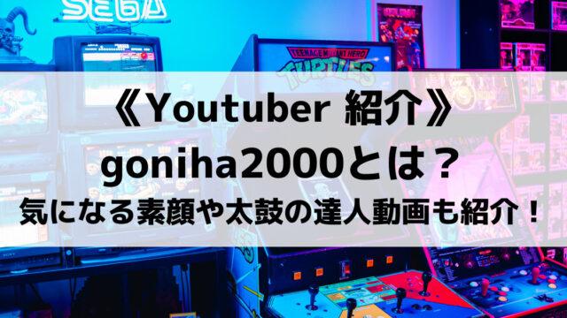 太鼓の達人で有名なgoniha2000とは?気になる素顔やおすすめ動画を紹介!