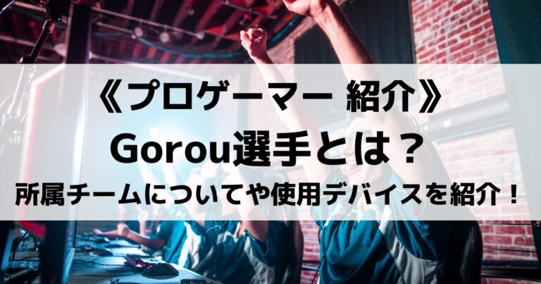Gorou選手とは?所属するRushGamingについてや使用デバイスを紹介!