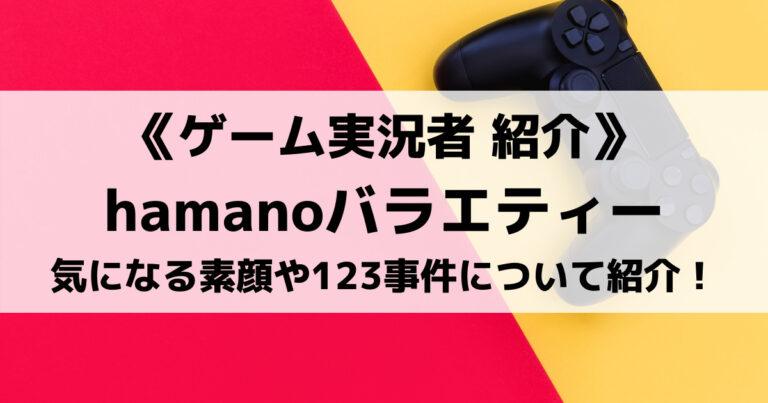 hamanoバラエティーさんとは?気になる素顔や123事件について紹介!