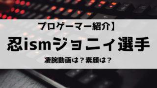 忍ism ジョニィ選手