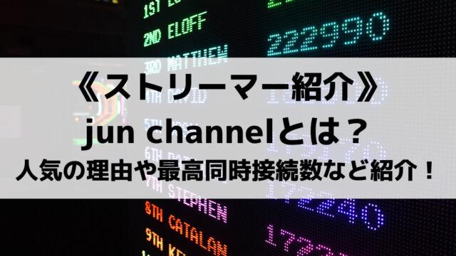 jun channelの加藤純一さんとは誰?人気の理由や最高同時接続数も紹介!
