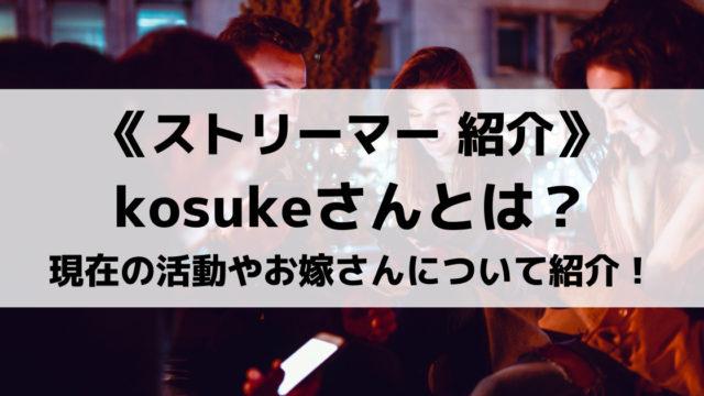 kosukeさんとは?現在の活動やパズドラ動画、お嫁さんについて紹介します!