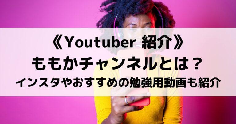 中学生Youtuberももかチャンネルとは?インスタやおすすめの勉強用動画も紹介