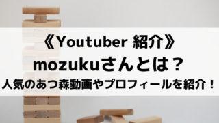 『あつ森』動画で人気のmozukuさんとは?人気動画やプロフィールを紹介!