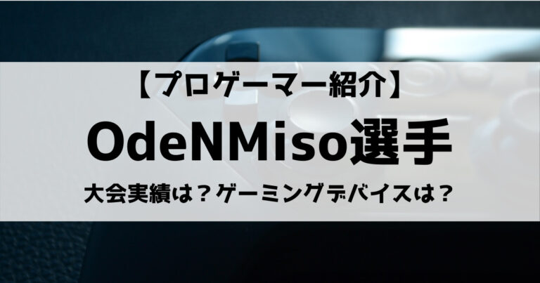 OdeNMiso