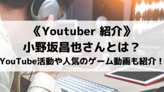声優の小野坂昌也さんとは?YouTubeでの活動や人気のゲーム動画も紹介!