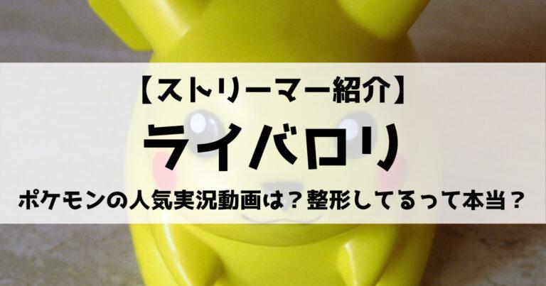炎上 ポケモン実況者 【お疲れ様】ポケモン実況者「ひかな」さん、ポケモン界隈の活動を休止すると発表 実況者大会が最後の動画になるかも?