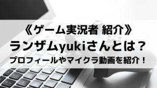 マイクラ実況のランザムyukiさんとは?プロフィールや圧倒的作業量の動画も紹介!