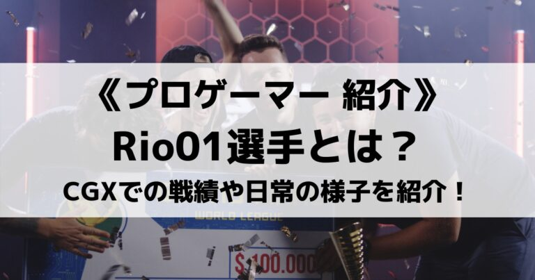 CrestGamingXanaduのRio01選手とは?戦績や日常の様子を紹介!