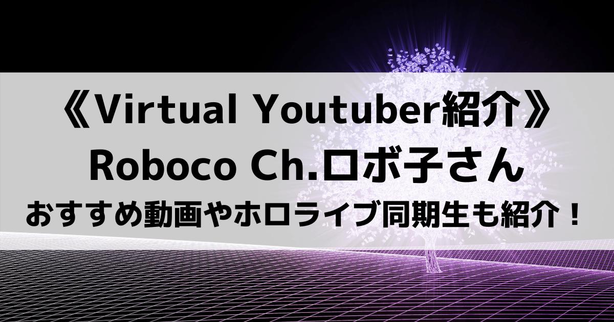 Roboco Ch. - ロボ子さんとは?おすすめの動画や同期生も紹介!