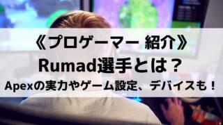 Rumad選手とは?Apexの実力やゲーム設定、使用デバイスを紹介!