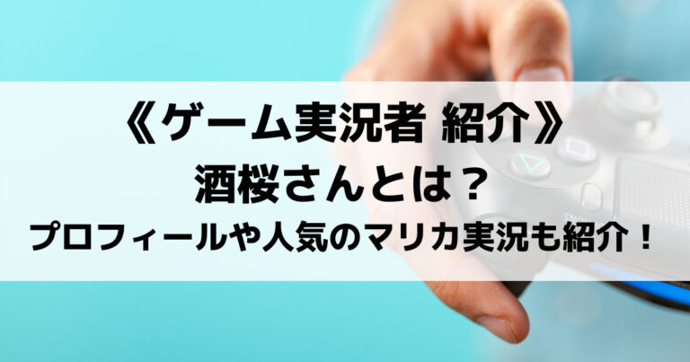 ゆっくりゲーム実況の酒桜さんとは?プロフィールや人気のマリオカート動画ご紹介!