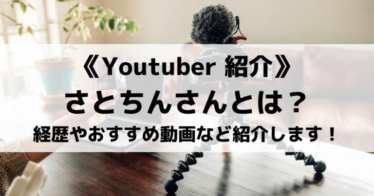 さとちんとは?経歴やさとちんTVのおすすめ動画など紹介します!