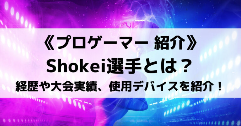 父ノ背中のShokei選手とは?経歴や大会実績、使用デバイスについて紹介!