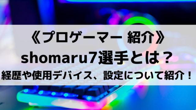 SSTのshomaru7選手とは?経歴や使用デバイス、設定について紹介!