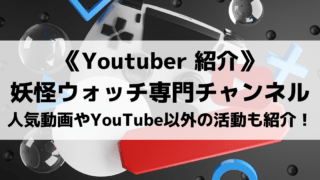妖怪ウォッチ専門チャンネルさんとは?YouTube以外の活動や年収も紹介!