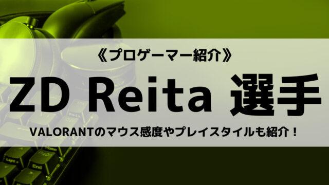 「ZETA DIVISION」の「Reita」選手について紹介!