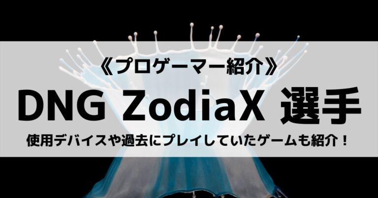 「DetonatioN Gaming」の「ZodiaX」選手について紹介!
