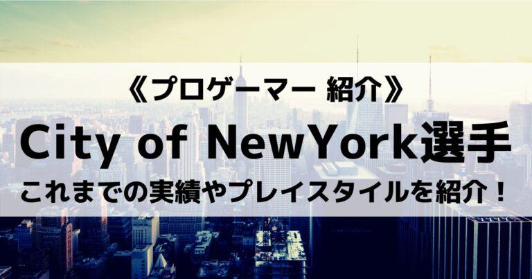 """REJECTの""""City of NewYork""""について紹介!"""""""