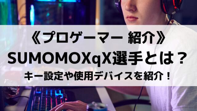 プロゲーマーでVtuberのSUMOMOXqX選手!?キー設定やデバイスを紹介!